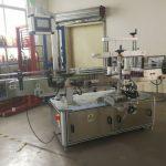 全自動方形瓶貼標機可纏繞3000-5000b / H