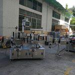 平/方瓶不干膠貼標機全自動5000-8000B / H容量